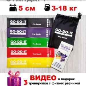 Набор GO-DO-IT из 5 резинок для фитнеса СТАНДАРТ, 5 см, Сумочка / GODOIT