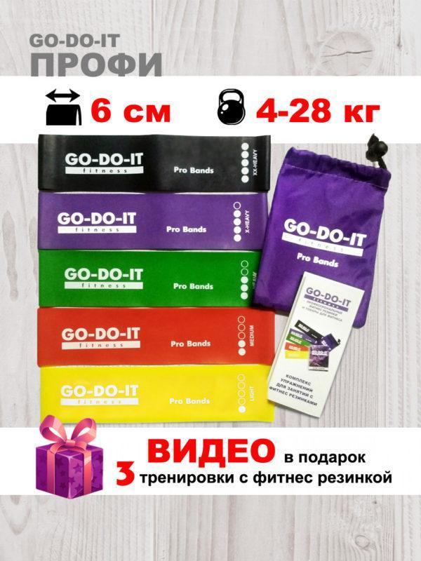 Набор широких резинок для фитнеса ПРОФИ, 6 см
