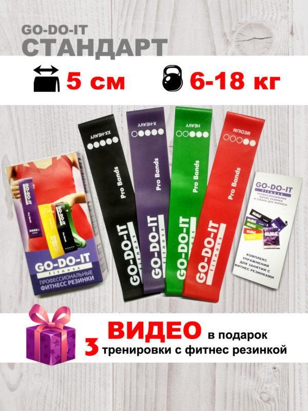 Набор GO-DO-IT из 4-х резинок для фитнеса СТАНДАРТ, 5 см / GODOIT