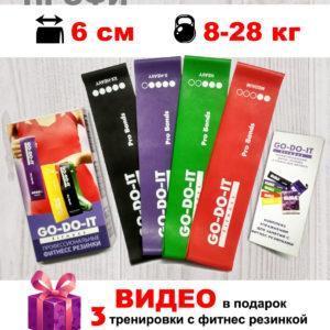 Набор GO-DO-IT из 4-х ШИРОКИХ резинок ПРОФИ, 6 см / GODOIT