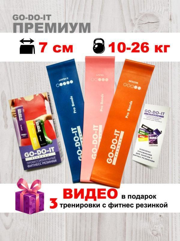 Набор ШИРОКИХ резинок для фитнеса ПРЕМИУМ, 7 см