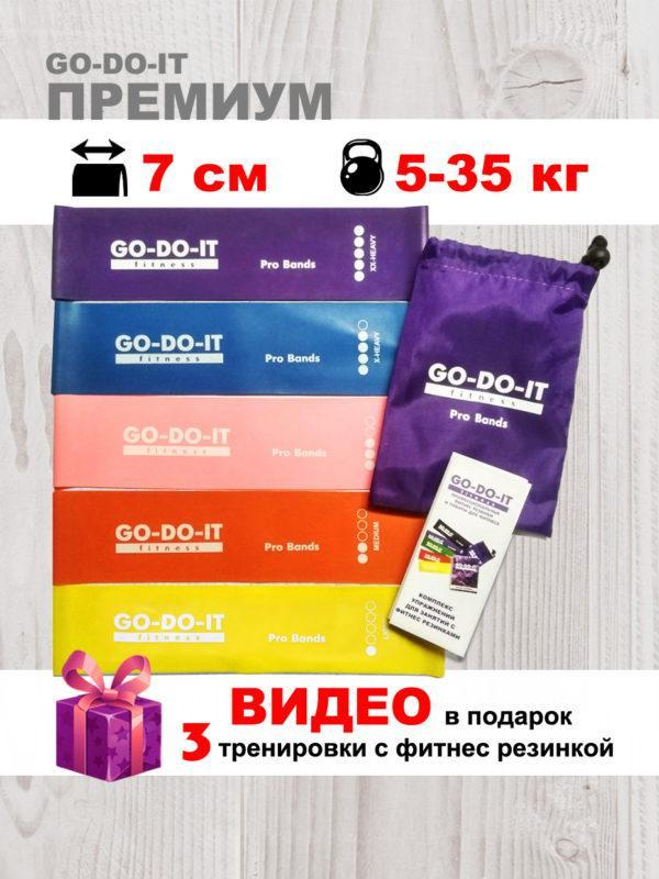 Набор GO-DO-IT ШИРОКИХ резинок для фитнеса ПРЕМИУМ, 7 см / GODOIT